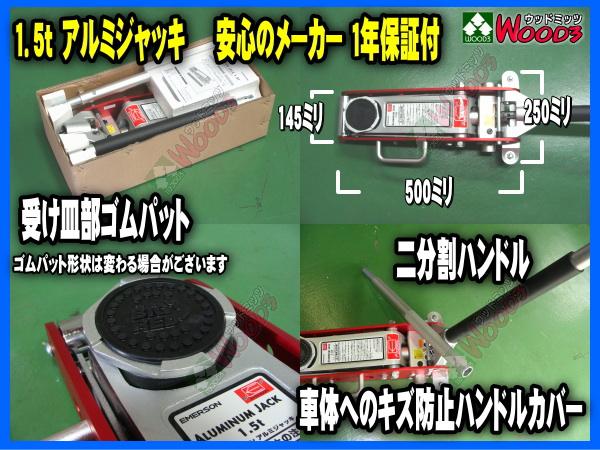 1.5t/アルミジャッキ エマーソンEM-202
