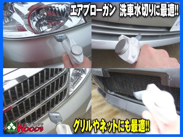 拡散型 エアブローガン エアガン 洗車後の水切り 水飛ばしに最適