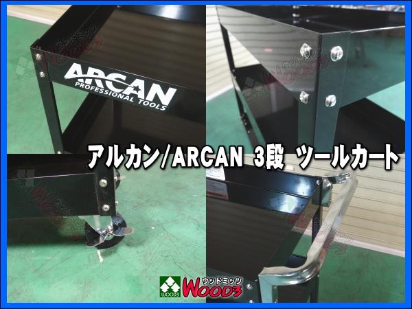 アルカン ツールカート 5段 4引出し ARCAN/サービスカート