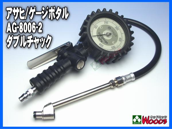 ゲージボタル AG-8006-2 ダブルチャック