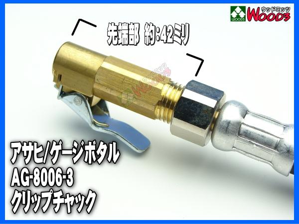 ゲージボタル AG-8006-3 クリップチャック