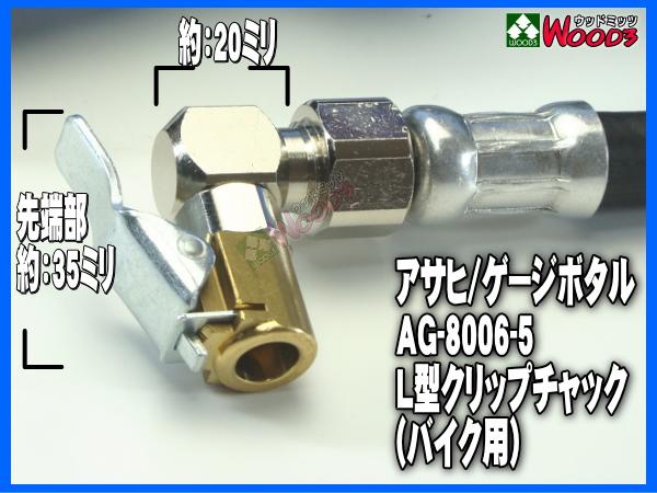 ゲージボタル AG-8006-5 バイク用L型クリップチャック