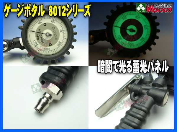 ゲージボタル AG-8012-2 ダブルチャック