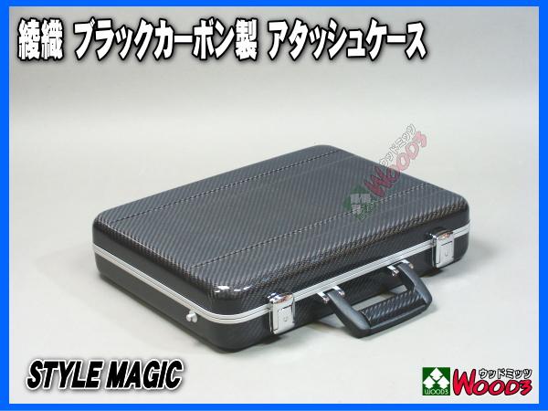 綾織 ブラックカーボン製 アタッシュケース 本物カーボン ドライカーボン