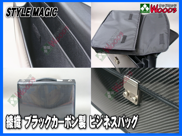 綾織 ブラックカーボン製 ビジネスバッグ 本物カーボン ドライカーボン