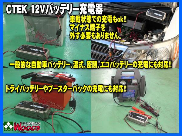 CTEK シーテック バッテリー充電器 JS7002S サルフェーション除去 バッテリー再生