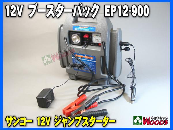 12V ブースターパック ジャンプスターター EP12-900 ES-5700