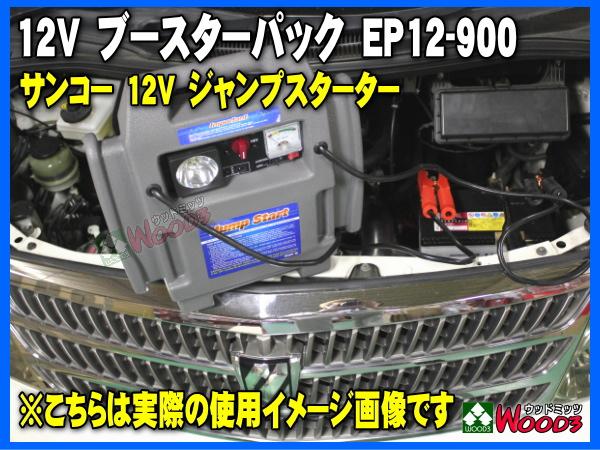 2V ブースターパック ジャンプスターター EP12-900 ES-5700