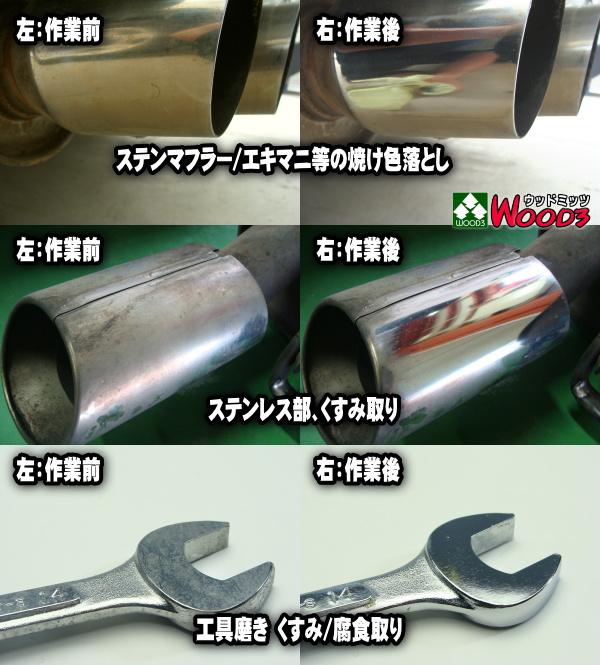フリッツ メタルポリッシュ FLITZ 金属磨き剤