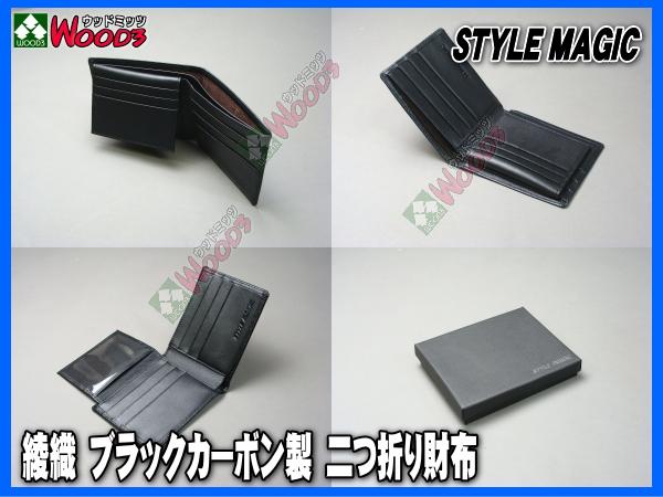 綾織 ブラックカーボン製 二つ折り財布 2つ折り財布 本物カーボン ドライカーボン