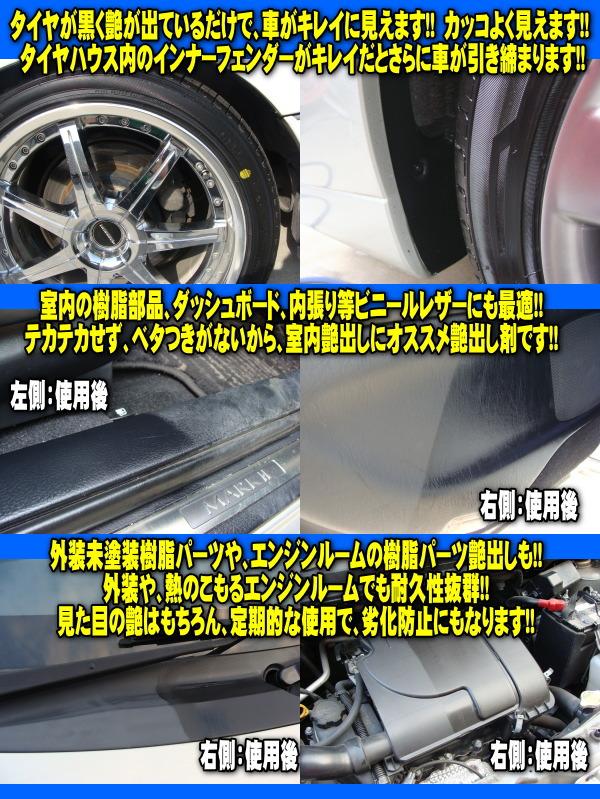 マイエターナル 極艶保護剤 タイヤワックス 艶出し剤