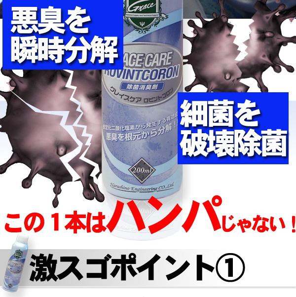 グレイス 除菌消臭剤 安定化二酸化塩素 グレイスケアロビントコロン