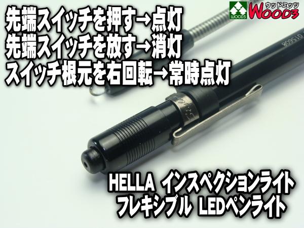 HELLA ヘラー LEDライト インスペクションライト フレキシブル ペンライト