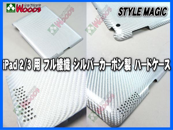 フル綾織 シルバーカーボン製 iPad2 iPad3 用 ハードケース 本物カーボン ドライカーボン