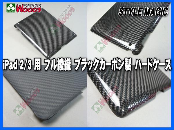 フル綾織 ブラックカーボン製 iPad2 iPad3 用 ハードケース 本物カーボン ドライカーボン