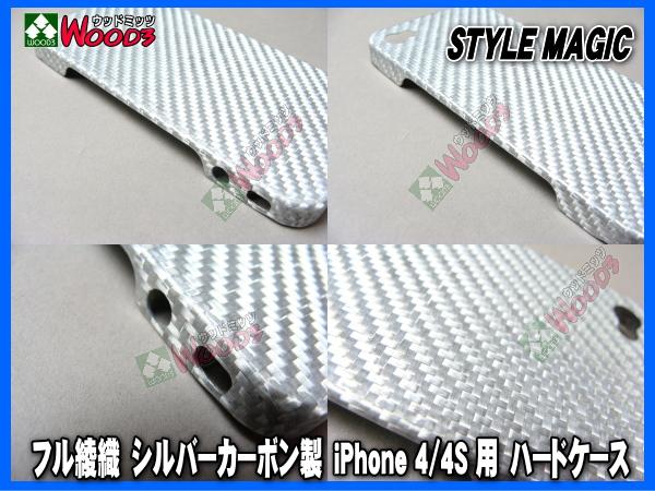 フル綾織 シルバーブラックカーボン製 iPhone 4/4S ハードケース 本物カーボン ドライカーボン