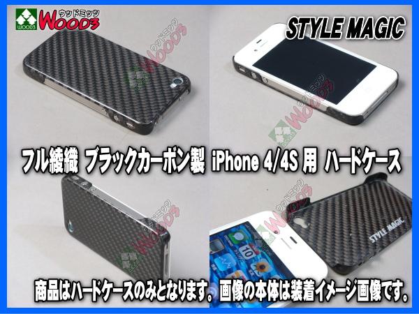 フル綾織 ブラックカーボン製 iPhone 4/4S ハードケース 本物カーボン ドライカーボン