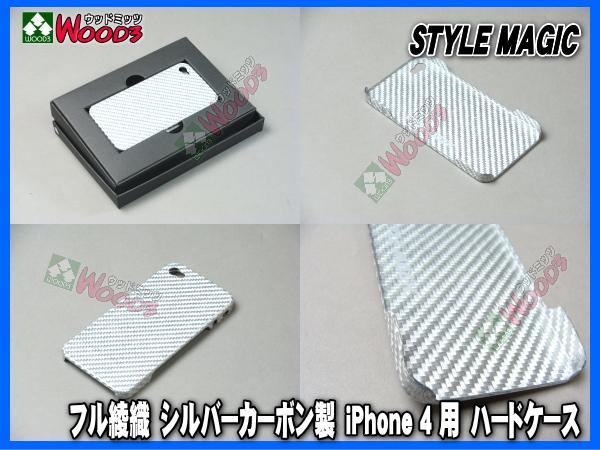 フル綾織 シルバーカーボン製 iPhone 4 専用 ハードケース 本物カーボン ドライカーボン