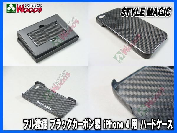 フル綾織 ブラックカーボン製 iPhone 4 専用 ハードケース 本物カーボン ドライカーボン
