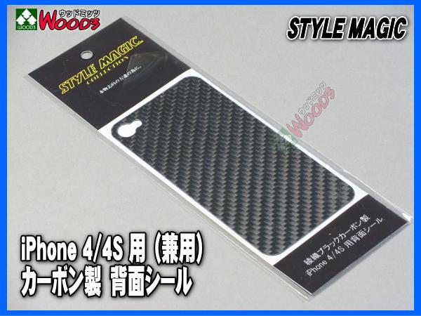 フル綾織 ブラックカーボン製 iPhone 4 4S 兼用 背面シール 本物カーボン ドライカーボン