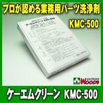 ケーエムクリーン KMC-500 KMクリーン