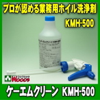 ケーエムクリーン KMH-500 KMクリーン ホイールクリーナー