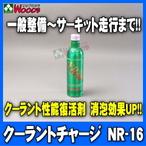 NR-16 クーラントチャージ 消泡 LLC クーラント性能復活剤