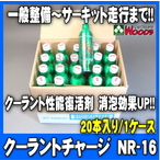 NR-16 クーラントチャージ ケース 20本 消泡 LLC クーラント性能復活剤