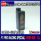 10W-60 1L F1プロレーシングスペシャル F1 PRO RACING SPECIAL SPEED MASTER/スピードマスター エンジンオイル