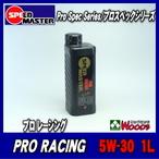 5W-30 1L プロレーシング PRO RACING SPEED MASTER/スピードマスター エンジンオイル