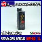 5W-50 1L プロレーシングスペシャル PRO RACING SPECIAL SPEED MASTER/スピードマスター エンジンオイル
