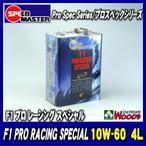 10W-60 4L F1プロレーシングスペシャル F1 PRO RACING SPECIAL SPEED MASTER/スピードマスター エンジンオイル
