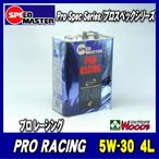 5W-30 4L プロレーシング PRO RACING SPEED MASTER/スピードマスター エンジンオイル