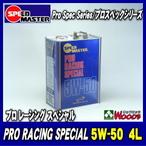 5W-50 4L プロレーシングスペシャル PRO RACING SPECIAL SPEED MASTER/スピードマスター エンジンオイル
