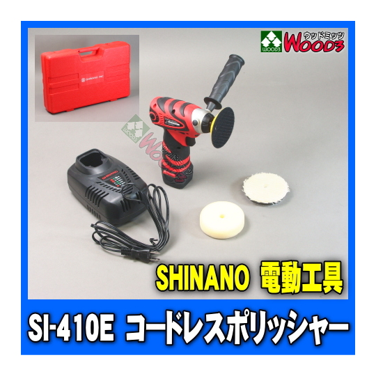 信濃 充電式 コードレスポリッシャー SI-410E 電動ポリッシャー ...