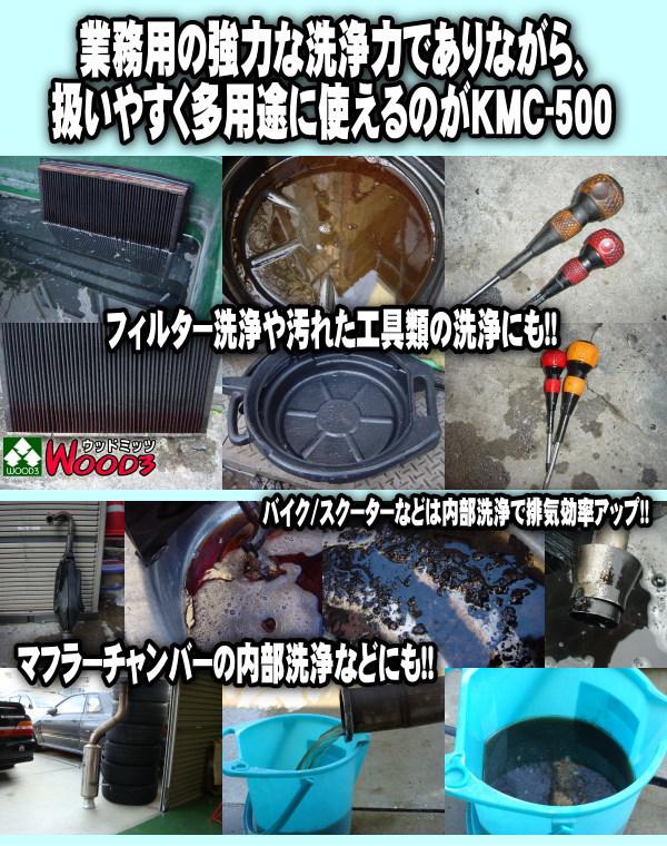 ケーエムクリーン KMC-500 KMクリーンKMC500