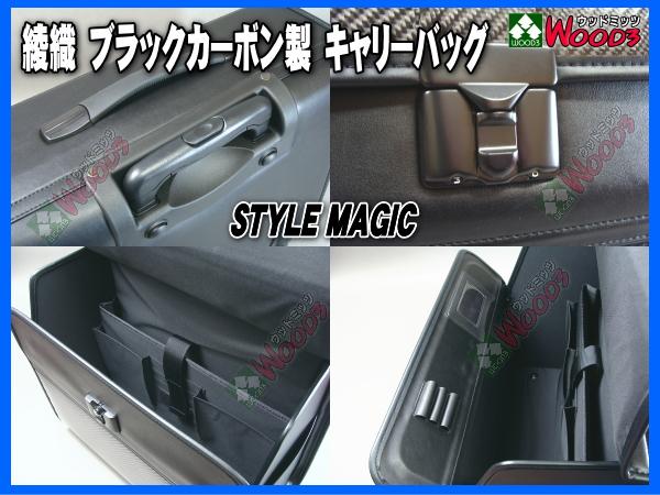 綾織 ブラックカーボン製 キャリーバッグ キャリケース 男性 男 本物カーボン ドライカーボン
