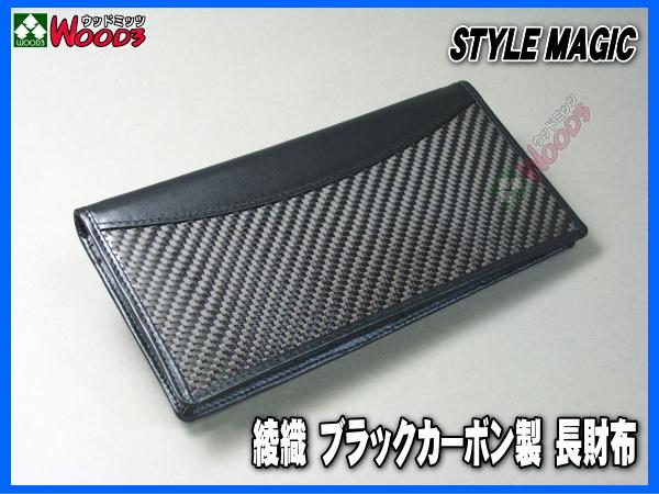 綾織 ブラックカーボン製 長財布 サイフ さいふ 本物カーボン ドライカーボン