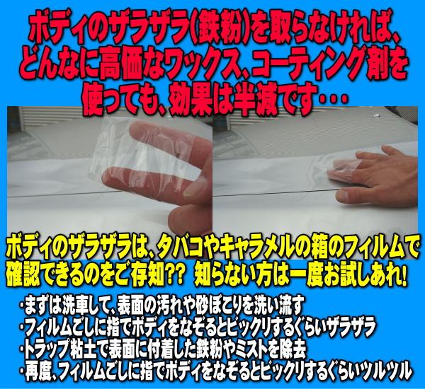 トラップ粘土 鉄粉取り 鉄粉除去 業務用