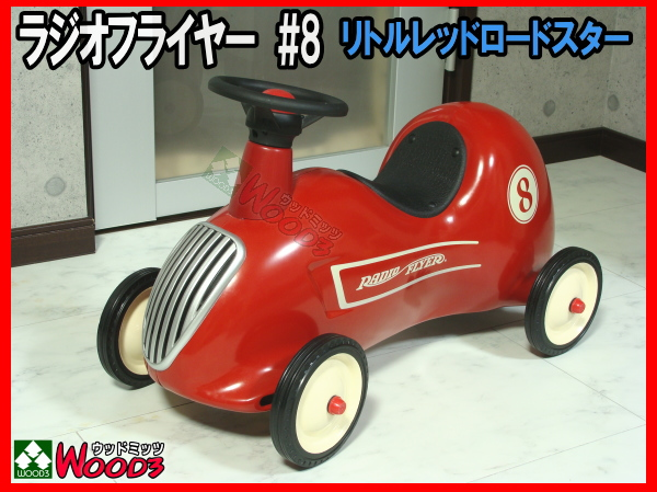 ラジオフライヤー モデル #8 Little Red Roadster RADIO FLYER