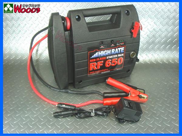 レッドフラッシュ650 RED FLASH 650 RF650 ジャンプスターター ブースターパック オデッセイバッテリー