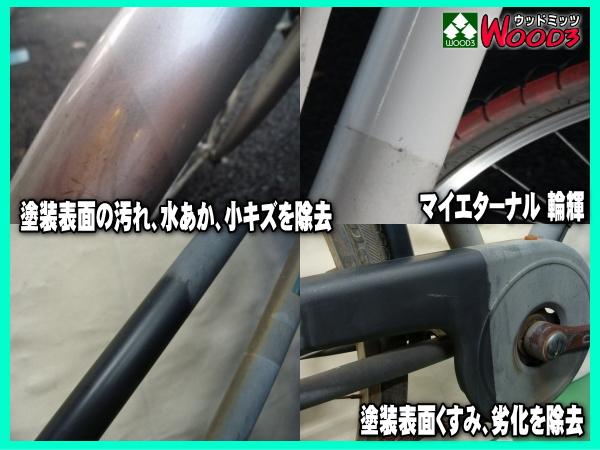 エターナル 輪輝/RINKI 2輪用光沢復元剤