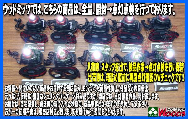 Snap-on スナップオン LED ヘッドランプ ヘッドライト 作業灯 懐中電灯 LEDライト
