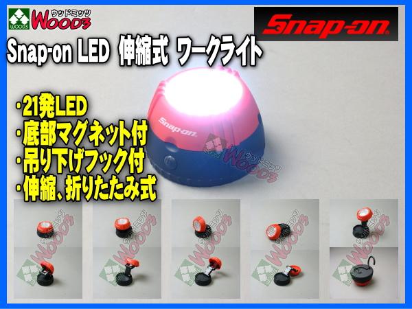 Snop-on LEDライト 伸縮・折りたたみ式ワークライト スナップオン 21発LEDライト 作業灯