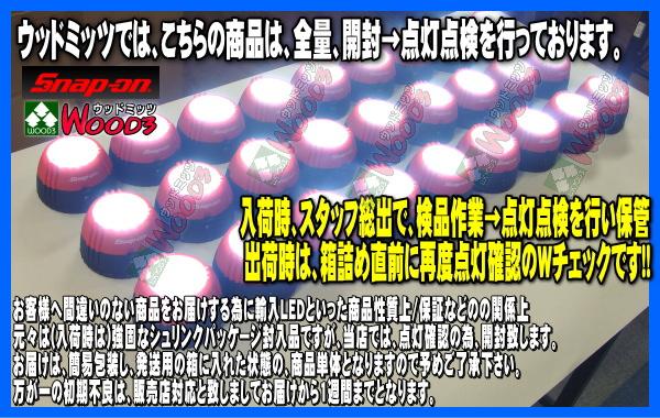 Snop-on LED 伸縮・折りたたみ式ワークライト スナップオン 21発LEDライト 作業灯